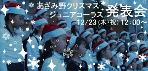 juniorchorus_banner