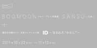 boomoon_collection_eyecatch