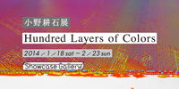 小野耕石展「Hundred Layers of Colors」