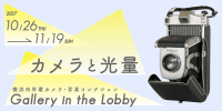 gallery-in-the-lobby-20171119eyecatch